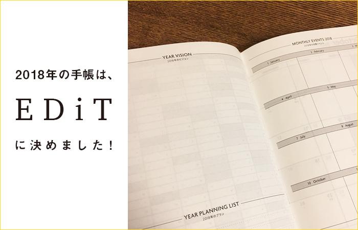 2018年の手帳はEDiT(エディット)に決めました!