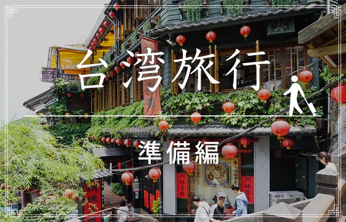 【2018台湾旅行】個人手配でいく台北 準備編