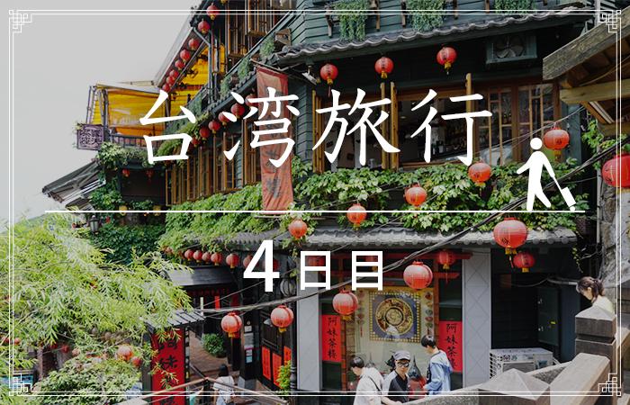 【2018台湾旅行】個人手配でいく台北4日目