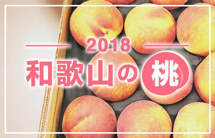 【2018】和歌山県で「あら川の桃」を入手できる直売所をご紹介します!