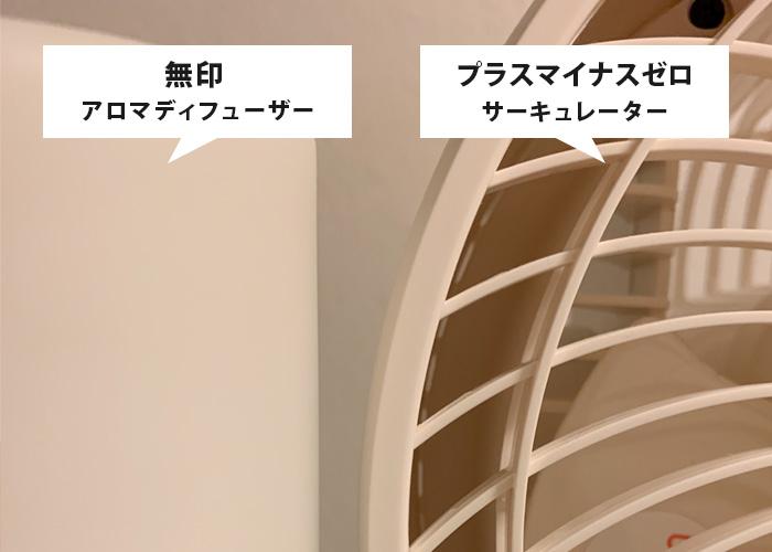 【プラスマイナスゼロ XQS-B320】サーキュレーターの色味比較写真
