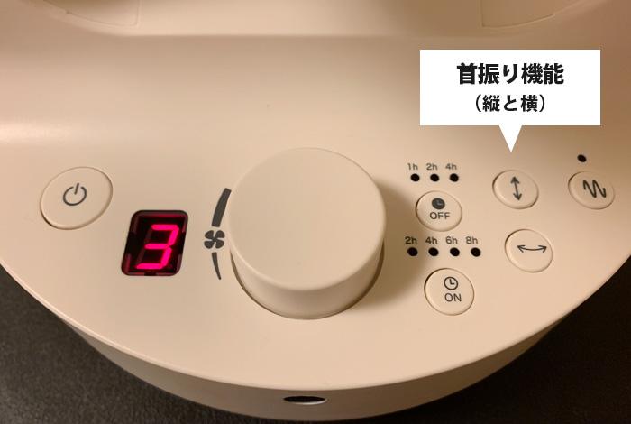 【プラスマイナスゼロ XQS-B320】サーキュレーターの首振り機能の写真
