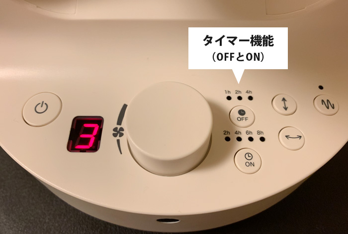 【プラスマイナスゼロ XQS-B320】サーキュレーターのタイマー機能の写真