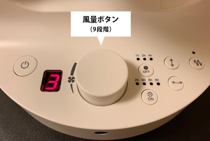 【プラスマイナスゼロ XQS-B320】サーキュレーターの風量ボタンの写真