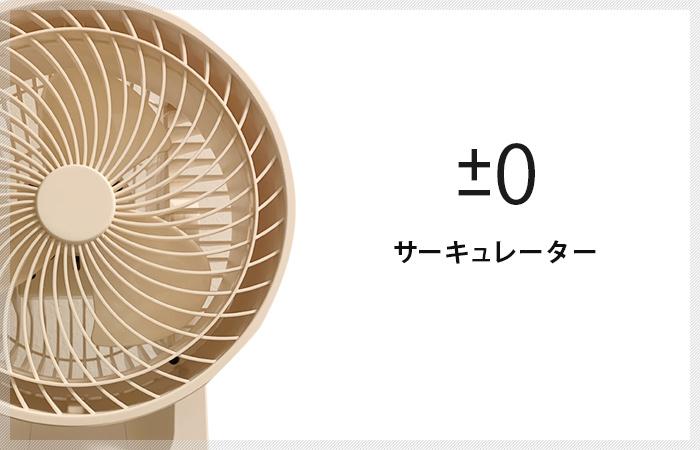 【プラスマイナスゼロ XQS-B320】サーキュレーター