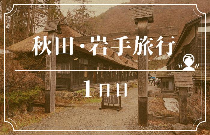 秋田・岩手旅行 1日目