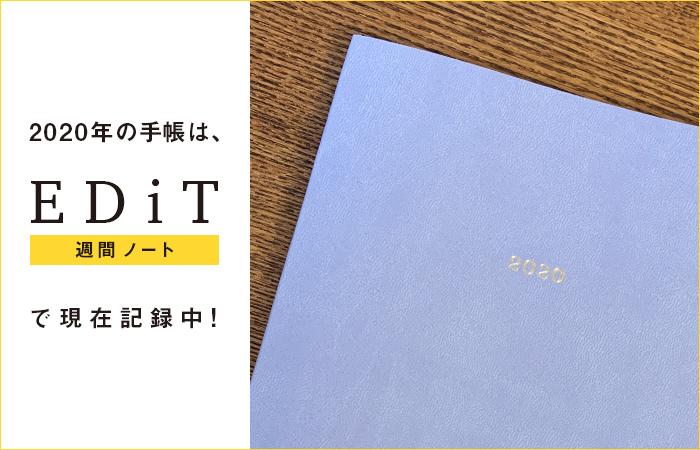 【2020年】手帳はEDiT(エディット) 週間ノートで記録中!