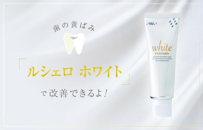 歯の黄ばみは「ルシェロ 歯みがきペースト ホワイト」で改善できるよ!