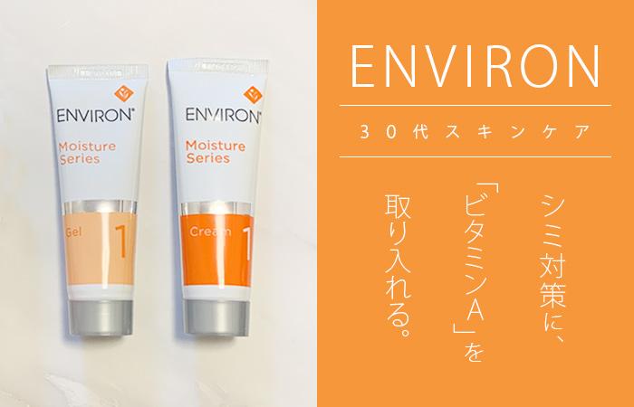 【30代のスキンケア】シミ対策に「エンビロン」でビタミンAを取り入れる!