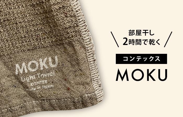 【速乾タオル】部屋干し2時間で乾くコンテックス「MOKU」をレビューするよ!
